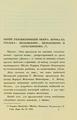 Горный журнал, 1856, №02 (февраль).pdf