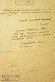 ДАКО 384-7-21. 1897 рік. Листи перепису населення Канівського повіту єврейське поселення Степанці частина 2.pdf