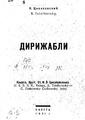 Дирижабли (Циолковский 1931).pdf