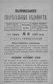 Екатеринославские епархиальные ведомости Отдел официальный N 11 (1 июня 1892 г) Год 21.pdf