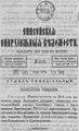 Енисейские епархиальные ведомости. 1892. №11.pdf