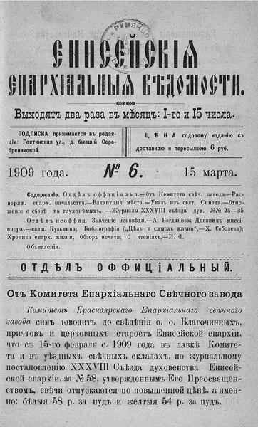 File:Енисейские епархиальные ведомости. 1909. №06.pdf