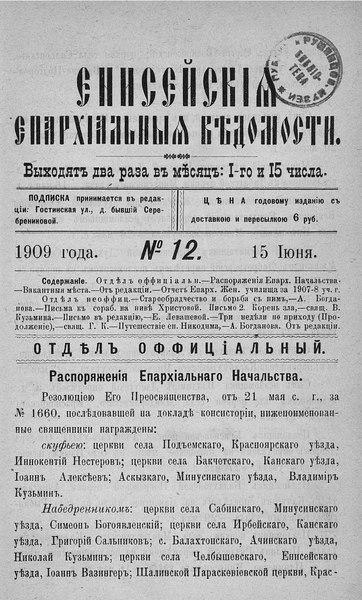 File:Енисейские епархиальные ведомости. 1909. №12.pdf