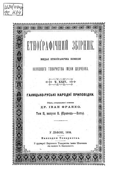 File:Етнографічний збірник Т.24.pdf