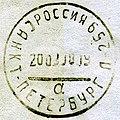 Календарный штемпель Санкт-Петербурга 2008.jpg