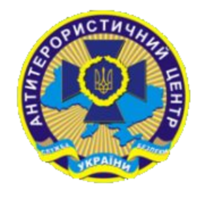 Civil–military administrations (Ukraine) - Logo of the Anti-Terrorist Center