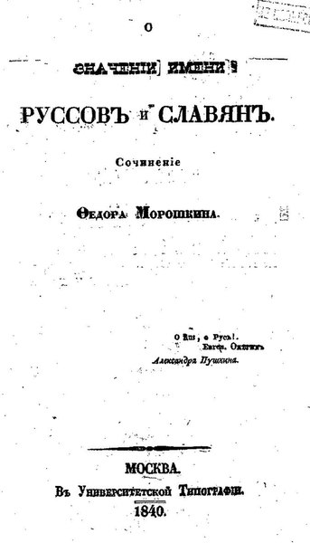 File:Морошкин Ф. Л. - О значении имени Руссов и Славян (1840).pdf