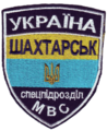 Нарукавний шеврон спецпідрозділу МВС «Шахтарськ».png