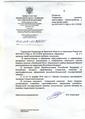 Ответ РР Брянской области об анклавах.png