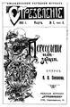 Отрезвление. 1914. Март. Вып.4.pdf