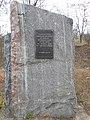 Пам'ятний знак форсування р. Інгулець під командуванням генерала Чуйкова у 1944 році.jpg