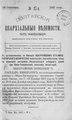 Полтавские епархиальные ведомости 1902 № 27 Отдел официальный. (20 сентября 1902 г.).pdf