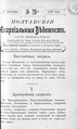 Полтавские епархиальные ведомости 1907 № 26 Отдел официальный. (10 сентября 1907 г.).pdf