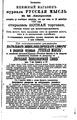 Русская мысль 1896 Книга 03.pdf
