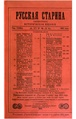 Русская старина 1902 4 6.pdf