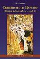 Священство и Царство. Обложка монографии М. А. Бабкина.jpg