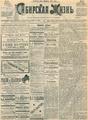 Сибирская жизнь. 1903. №046.pdf