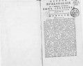 Сын отечества. 1816, прибавления.pdf