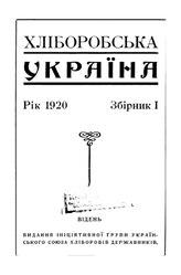Українська: Хліборобська Україна. Книжка пята