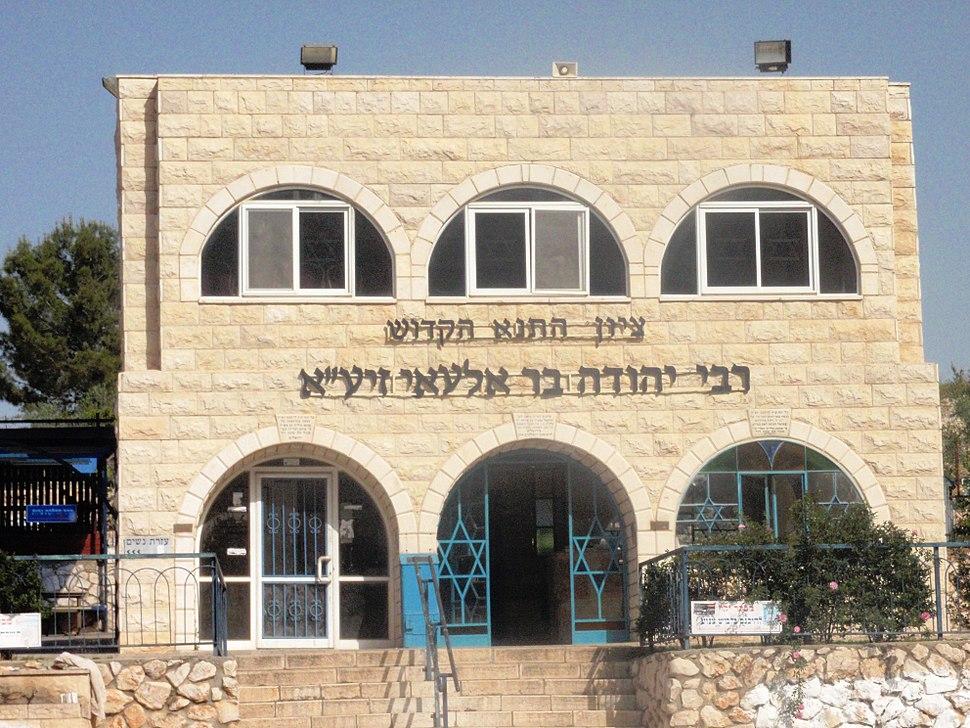 קבר התנא רבי יהודה בר אילעי