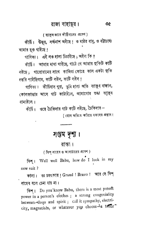পাতা:রাজা বাহাদুর - অমৃতলাল বসু pdf