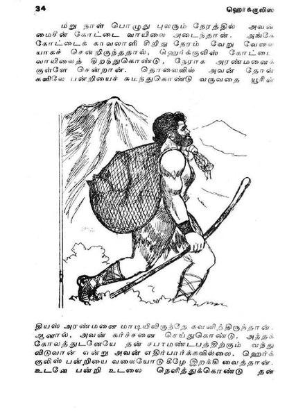 ஹெர்க்குலிஸ்.pdf