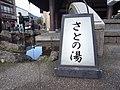 さとの湯 - panoramio.jpg