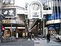ときわ通り(Tokiwa Street) - panoramio.jpg
