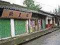 中山街东段——字画店铺 - panoramio.jpg