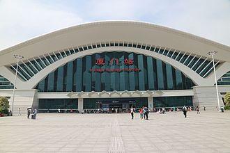 Xiamen railway station - Southern entry of Xiamen railway station