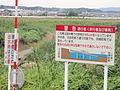 大和川潜水橋(大城橋)入口 奈良県.jpg