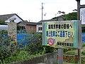猫塚 - panoramio (1).jpg
