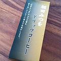 相田みつをドリップコーヒー (6024226813).jpg
