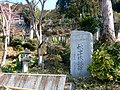 秋津城跡碑 Stone monument of Akitsu castle 2011.2.02 - panoramio.jpg