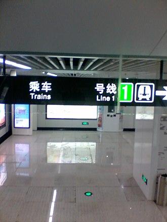 Line 1, Suzhou Rail Transit - Image: 苏州地铁站内1