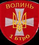 1-й БТрО ЗСУ Волинської області «Волинь».png