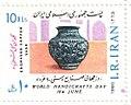 "1986 ""World Handicrafts Day 10th June"" stamp of Iran (1).jpg"