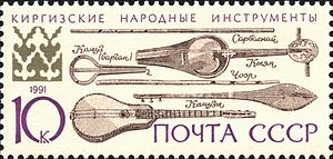 Music of Kyrgyzstan - Image: 1991 CPA 6374