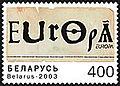 2003. Stamp of Belarus 0504.jpg