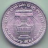 20 cents - Kingdom of Cambodia (1953) Art-Hanoi 01.jpg