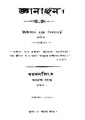 4990010046019 - Gyananjan, Bidyaratna,Ishan Chandra, 252p, LANGUAGE. LINGUISTICS. LITERATURE, bengali (1877).pdf