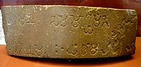 Fragment of the 6th Pillar Edicts of Ashoka (238 BC), in Brahmi, sandstones. British Museum.
