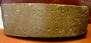 Maurya Empire - Fragment of the 6th Pillar Edict of Ashoka (238 BCE), in Brahmi, sandstone, British Museum.
