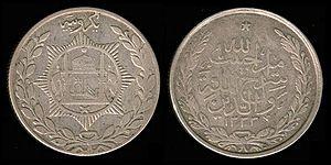Afghan rupee - Image: AFG 1 rupia