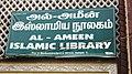 AL - AMEEN ISLAMIC LIBRARY, SALEM - panoramio (7).jpg