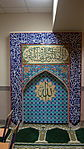 Abu Reyahan al-Biruni Middle School - Nishapur- vestry (Namazkhaneh-pray house)-Mihrab 001.JPG