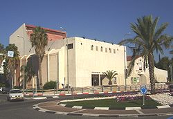 Afula City Auditorium and Art Gallery 01.jpg