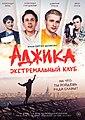 Ajika a0 final rus (1).jpg