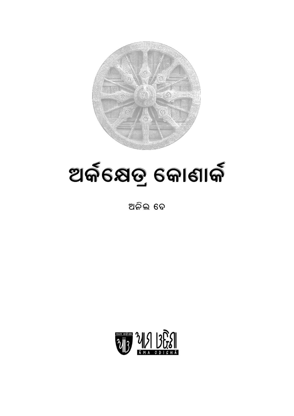 Filearkakshetra Konarkpdf Wikimedia Commons Original File 1239 X 1754 Pixels Size 211 Mb Mime