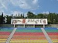 Artek camp stadium, Gurzuf, Crimea.jpg